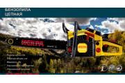 Бензопила ИСКРА ИБЦ-6700 металл Professional