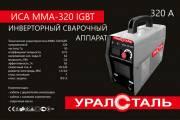 Сварочный аппарат УралСталь ММА-320 инверторный