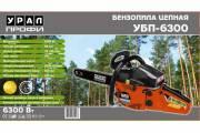 Бензопила Урал Профи УБП-6300