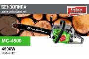 Бензопила Tatra Garden 4500 (Poland)
