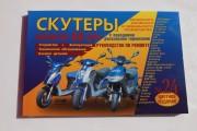 Книга скутеры 50 см3 цветная №24