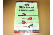 Книга-пособие бензопила