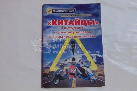 Книга скутеры китайцы 50 стр