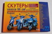 Книга скутеры 50 см3 черно-белая №22
