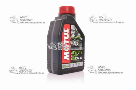 Масло моторное 4-х тактное MOTUL ATV-EXPERT 1L 10W-40 полусинтетика MOTUL