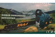 Бензопила УРАЛ БП-45-3,0